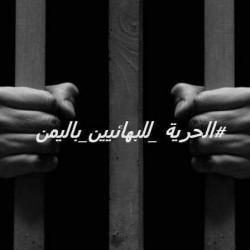 Nous sommes tous bahá'is – Yemen